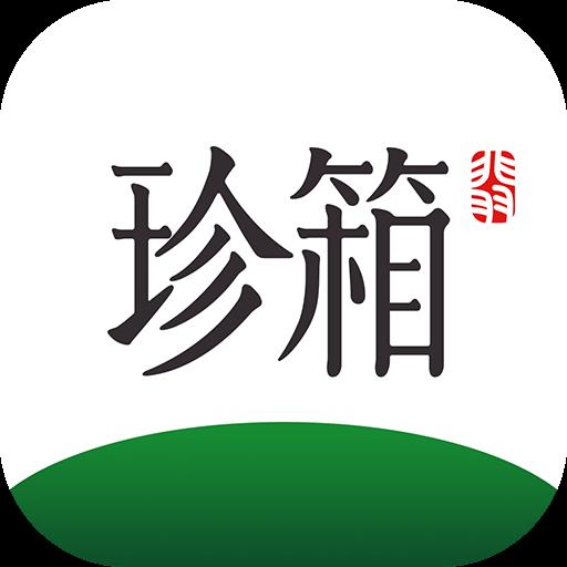 翡翠珍箱appv4.6 最新版