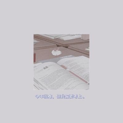 2020中考picture大全 中考微信picture励志奋斗