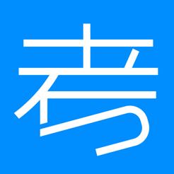考试在线iOS版v2.2.3 苹果版