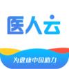 医人云-医疗考试培训v1.0.3 最新版