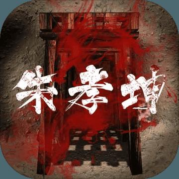 朱孝坤安卓版v1.0.1 official版