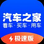 汽车之家极速版appv1.3.5 最新版