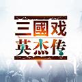 三国戏英杰传修改版v1.3.0 安卓版