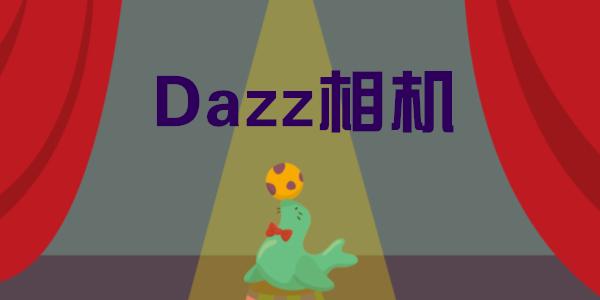 Dazz相机安卓download-Dazz相机officialdownload-Dazz相机破解版