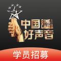 中国好声音appv1.0 安卓版