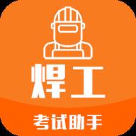 焊工考试助手v3.0 最新版
