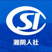 湘阴人社v1.0.27 最新版