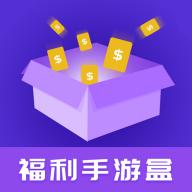 福利手游盒子v1.0.0 最新版