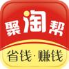 聚淘帮v0.0.14 手机版