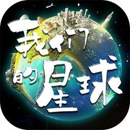 我们的星球v1.0.0 官方版