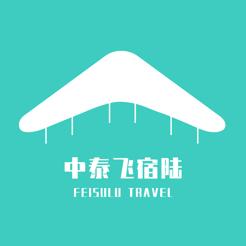 飞宿陆商旅v1.0 苹果版