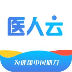 医人云iosv1.0 官方版