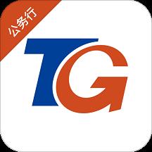 差旅公务行appv2.2.8 最新版