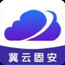 冀云固安v1.4.4 最新版