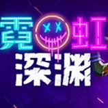 霓虹深渊免安装中文版