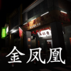孙美琪疑案金凤凰安卓版v1.0.0 完整版