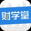 财学堂appv2.2.2.2020070700 official版