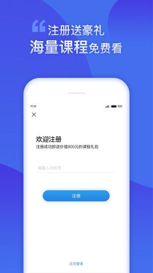 财学堂appv2.2.2.2020070700 官方版