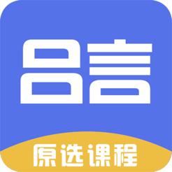 吕言网校v1.0 苹果版