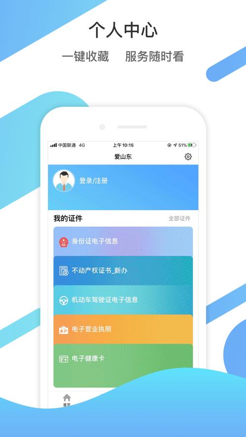 爱山东ios版v2.3.6 iPhone版