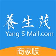 养生茂商家版appv1.0.7 安卓版