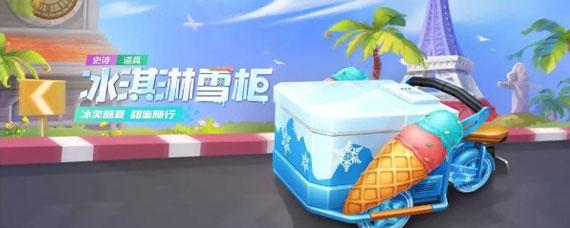 跑跑卡丁车手游冰淇淋雪柜获取方法 跑跑卡丁车手游冰淇