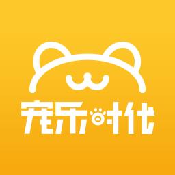 宠乐时代appv1.0.0 最新版