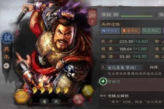 三国志战略版新版典韦怎么搭配 魏国三将阵容搭配推荐