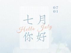 2020下半年第一天说说大全 Hello七月心情句子