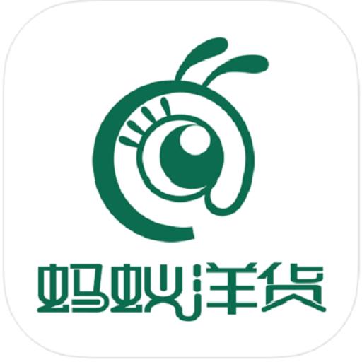 蚂蚁洋货v1.0.3 手机版