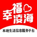 幸福凌海v1.1.0 最新版
