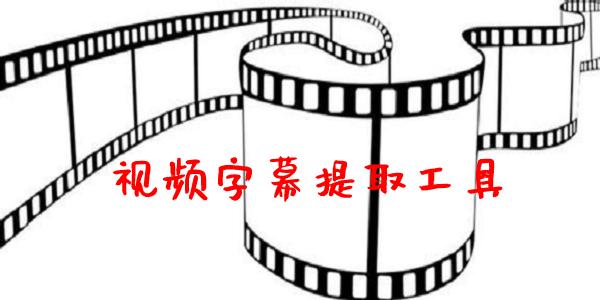 视频字幕提取工具