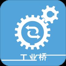 工业桥(工业互联网服务平台)v1.0.0 最新版