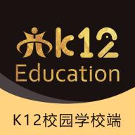 K12校园学校端v1.1.0 安卓版