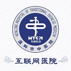 温岭市中医院appv1.0.1 最新版