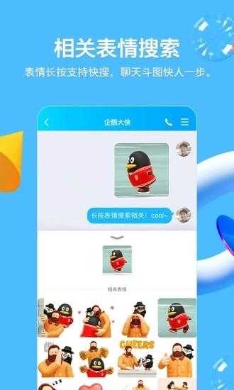 手机QQ最新版下载v8.4.1 安卓版