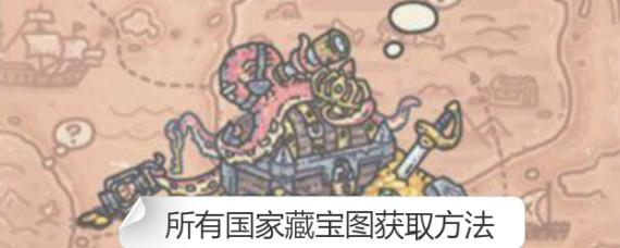 最强蜗牛各个国家藏宝图在哪 最强蜗牛所有国家藏宝图获
