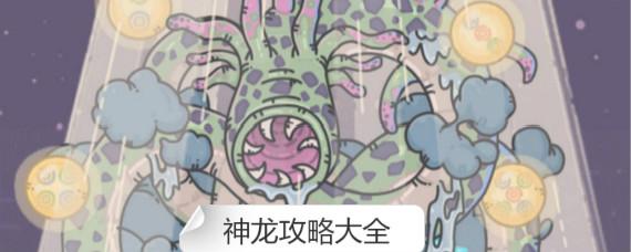 最强蜗牛神龙许愿选哪个好 最强蜗牛神龙攻略大全