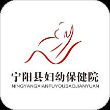 宁阳妇幼OAv1.0.0 官方版