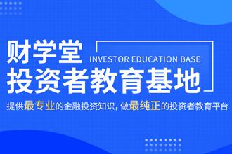我想学习投资理财,应该选哪个平台?