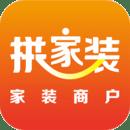 拼家装商家版appv1.0.0 官方版