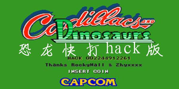 恐龙快打hack版