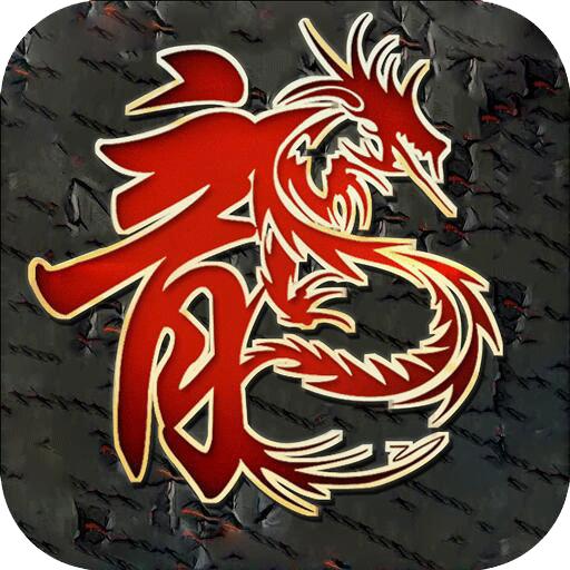 龙纹单职业BT版v1.0.0 变态版