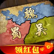 三国2020红包版v7.0 官方版