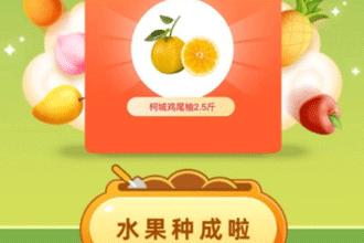 淘宝芭芭农场怎么兑换水果 芭芭农场兑换水果方法