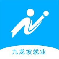 九龙坡就业苹果版v1.2.9 官方版