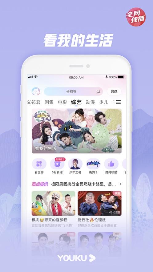 优酷视频iPhone客户端v9.0.7 官方版