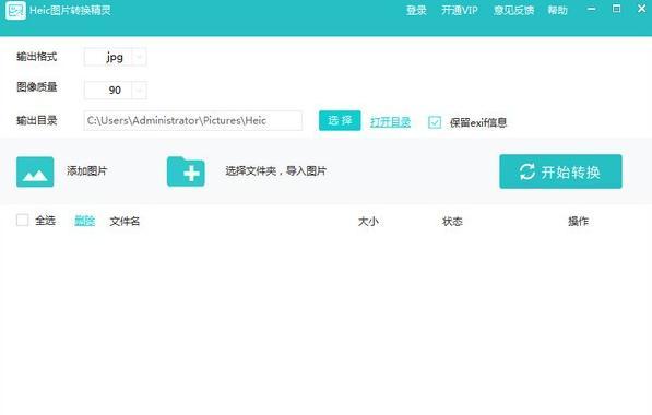 HEIC�D片�D�Q精�`v1.0.1 官方版
