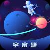 宇宙赚appv0.0.3 安卓版