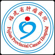 福建肿瘤医院appv1.2.0 最新版